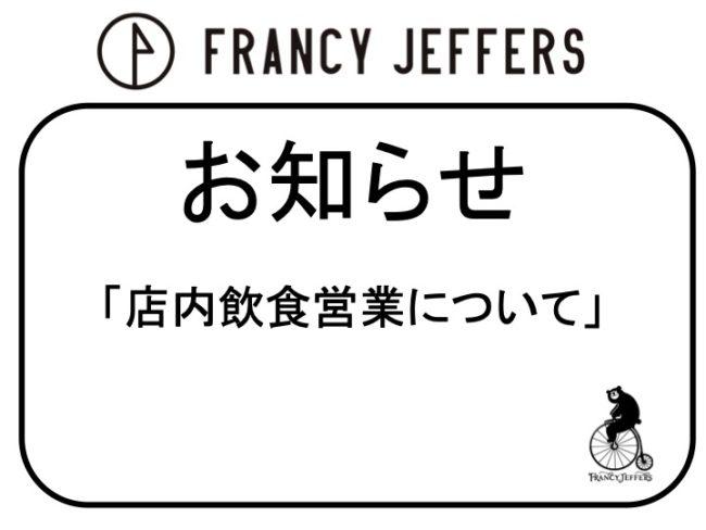 お知らせ「大阪店 店内飲食について」