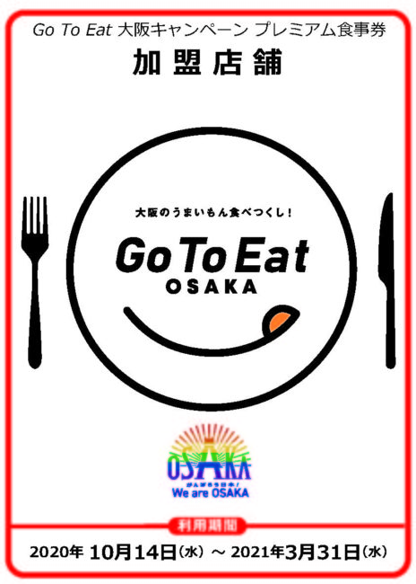 Go To Eat OSAKA