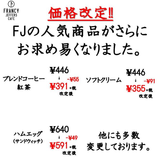 FJの価格改定!!