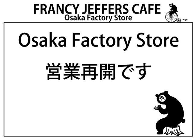 大阪店営業について