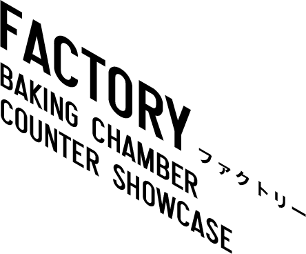 FACTORY ファクトリー BAKING CHAMBER COUNTER SHOWCASE